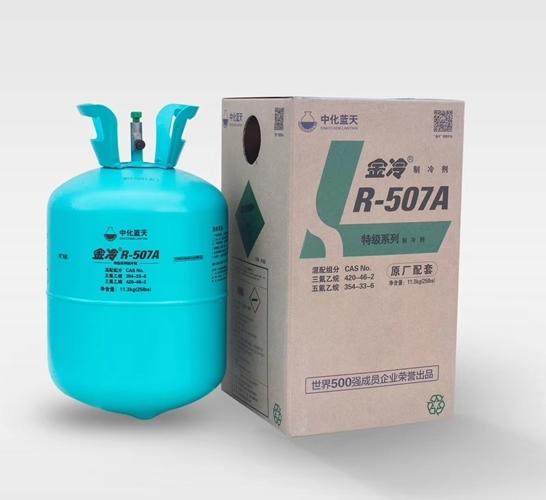 金冷R-507A